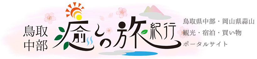 Central Tottori healing journey travelogue Tottori Prefecture Central and Okayama Prefecture Hiruzen tourism, lodging, shopping portal site