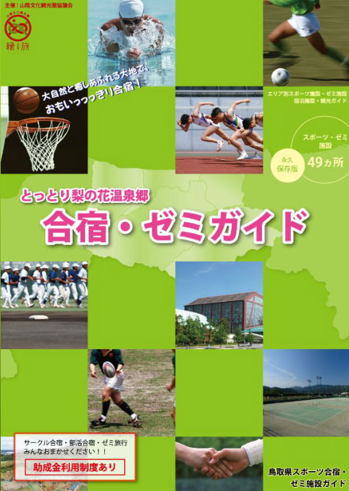 Tottori Ken Chubu with accommodation and seminar WEB Guide