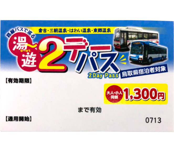 Free Bus Pass for 2days