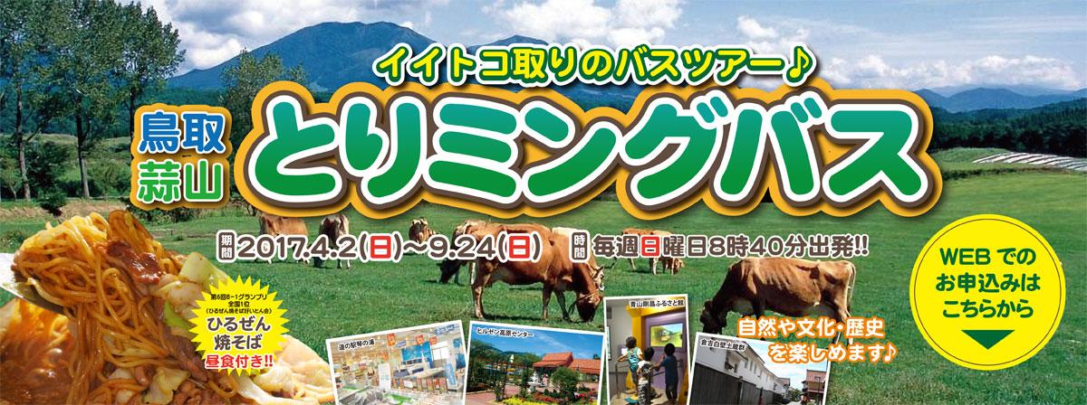 鳥取・蒜山とりミングバス