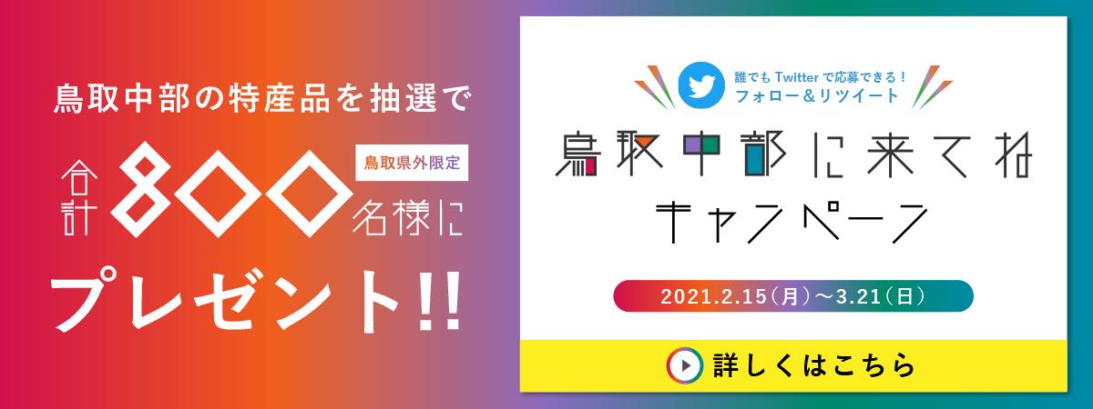 鳥取中部に来てねキャンペーン